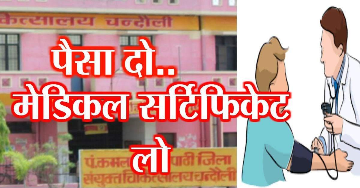दलाल 1000 से ₹500 में जारी करा रहे हैं शिक्षकों के फर्जी मेडिकल सर्टिफिकेट
