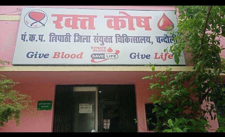 14 जून को ब्लड बैंक में होगा रक्तदान शिविर का आयोजन, स्वेच्छा से करें रक्तदान