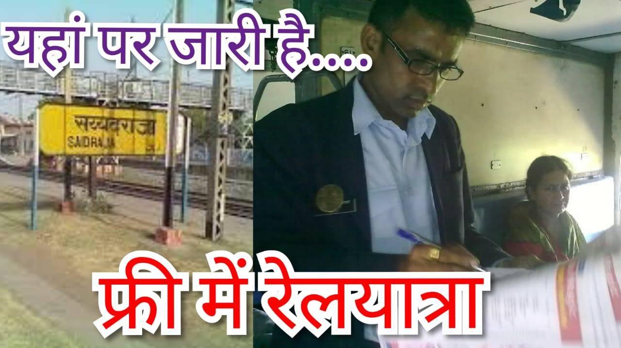 बिना टिकट यात्रा का आनंद लेना हो तो सैयदराजा स्टेशन से करिए यात्रा, बिना टिकट यात्रा की है परमीशन