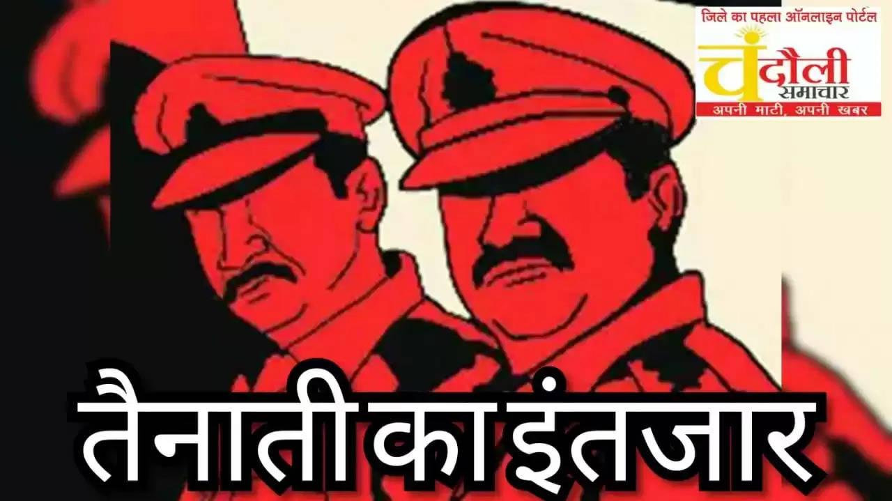 chandauli police transfer