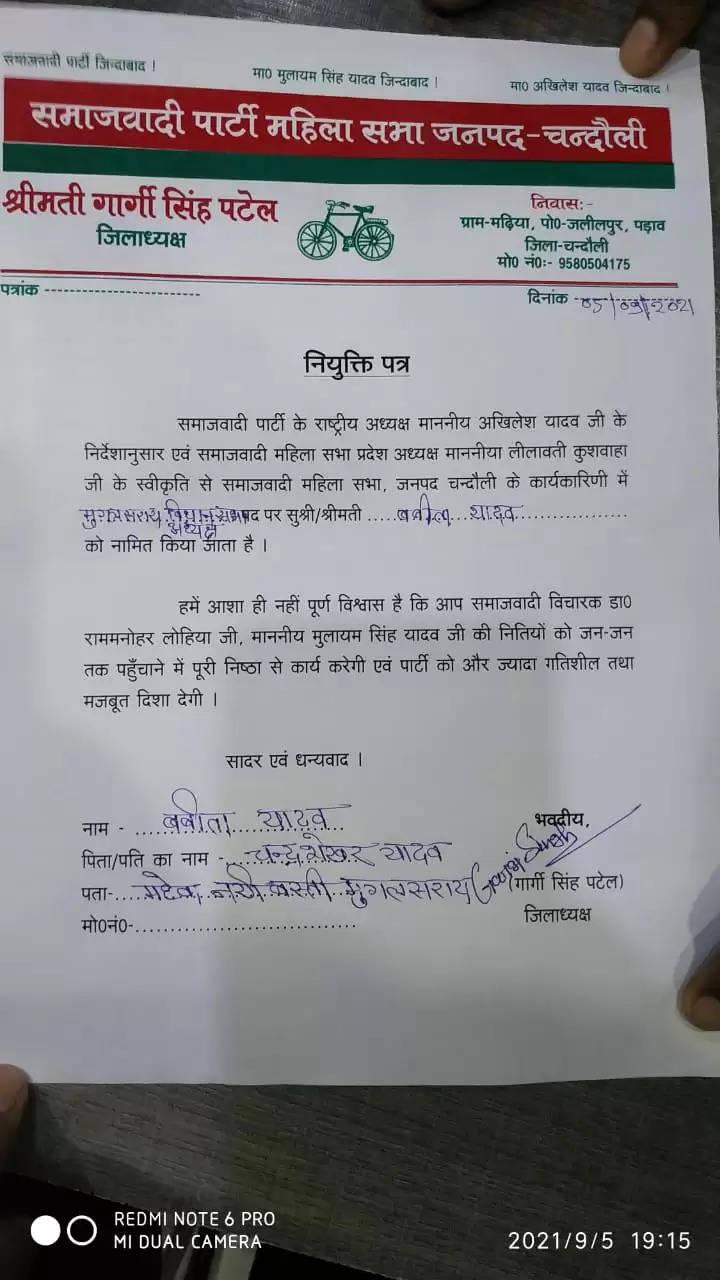 Babita Yadav Samajwadi Mahila Sabha president