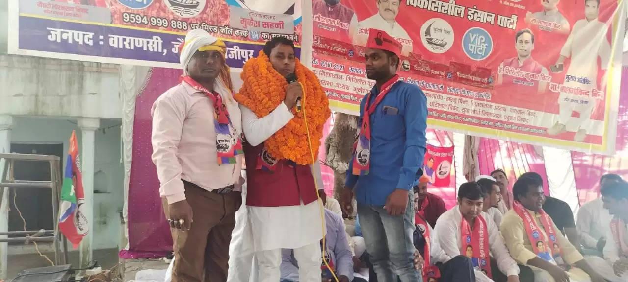 Mithilesh Kumar Bind meeting