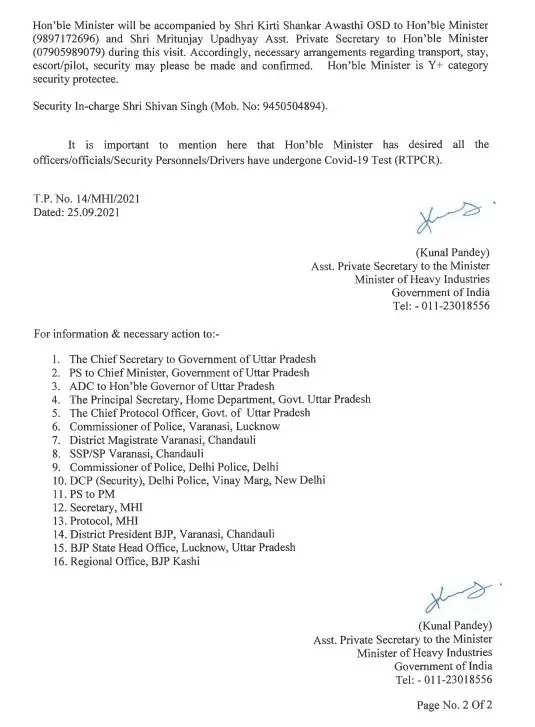 mahendranath pandey