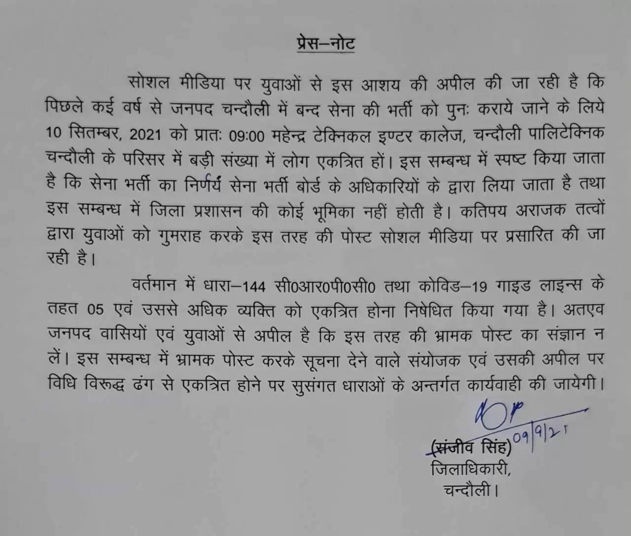 DM Chandauli Warning Letter